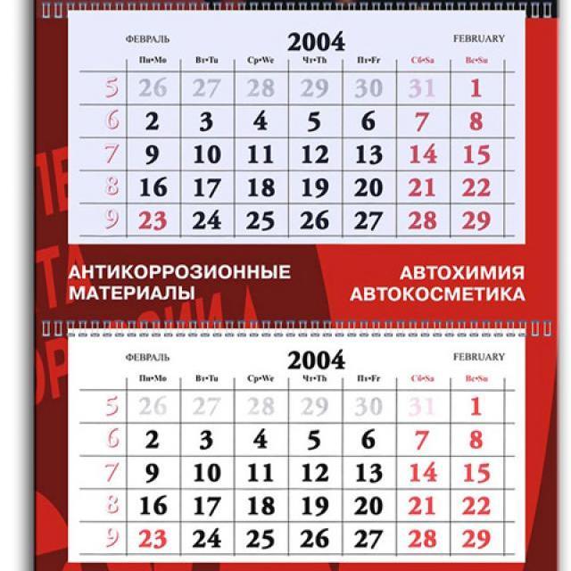 Календарь 11
