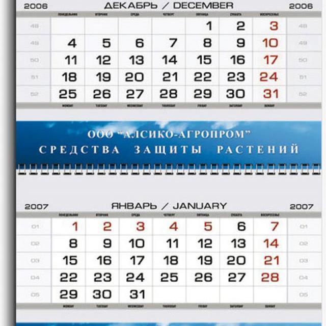 Календарь 12