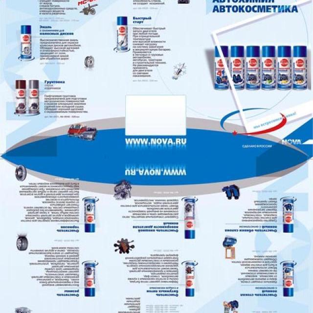 Рекламный буклет большого формата - Автохимия и Автокосметика