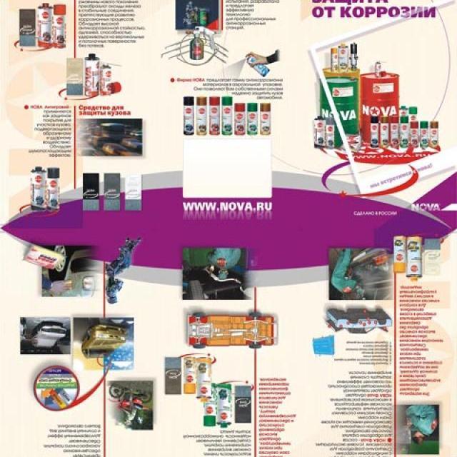 Рекламный буклет большого формата - Защита от коррозии