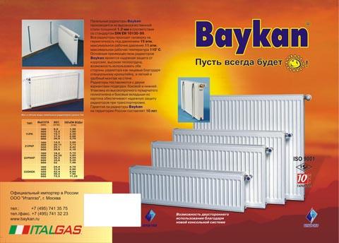 Рекламный буклет - Радиаторы Отопления