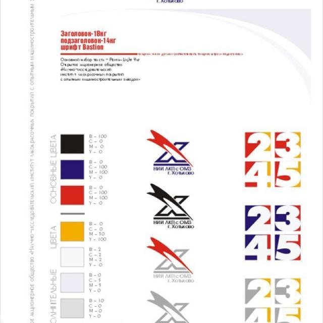 Логотип и фирменный стиль - гарантия узнаваемости компании